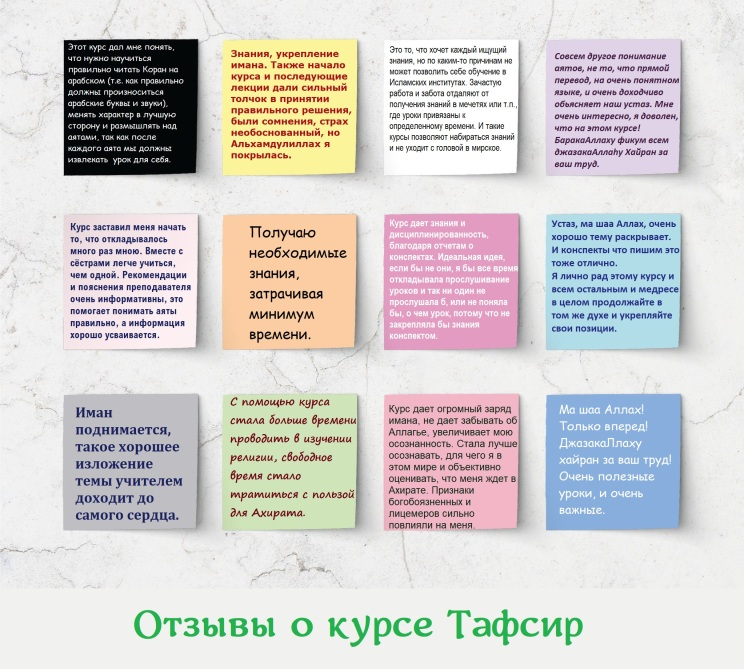 """Цитаты высказываний студентов о курсе """"Тафсир"""". Спасибо вам! Это очень радует."""